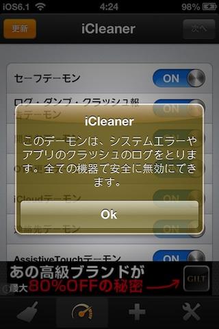 iCleaner-STHeiti