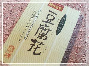豆腐デザート02