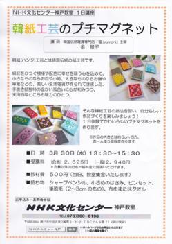 NHK文化センター神戸 韓紙工芸一日講座「プチマグネット」
