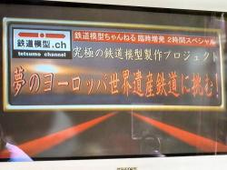BSジャパン 鉄道ちゃんねる