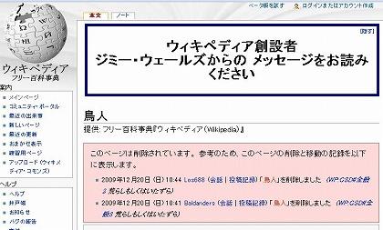 torijin_20091222_1.jpg