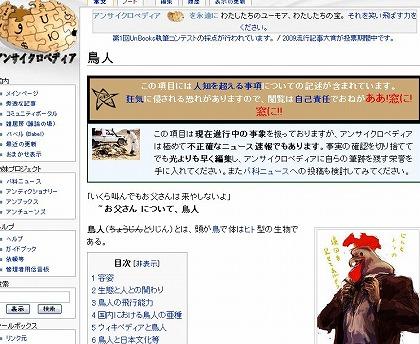 torijin_20091222_2.jpg