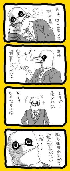 torijin_20091222_3.jpg