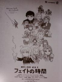 FateZero コミックアラカルト 開戦編2