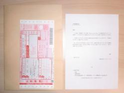 空の境界BD-BOX」交換品 (6)