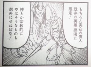 氷室の天地 Fateschool life 2011年9月号 (4)