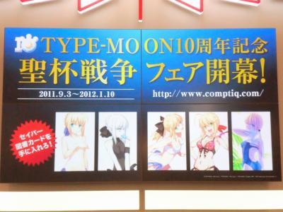 コミックマーケット80 TYPE-MOON (7)