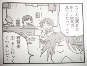 氷室の天地 Fateschool life 2011年 10月号 (4)