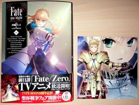 Fate stay night 16巻 西脇だっと (1)