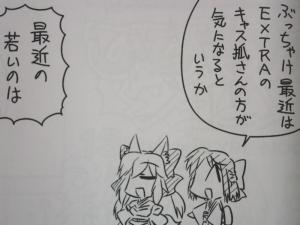 コンプティーク 2011年 10月号 Fate TYPE-MOON (7)