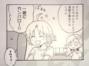 コンプティーク 2011年 10月号 Fate TYPE-MOON (9)