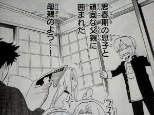 FateZero コミックアラカルト 群雄編 (3)
