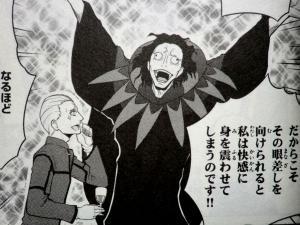 FateZero コミックアラカルト 群雄編 (4)