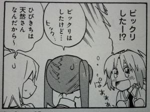 コンプティーク 2011年 12月号 Fate関連 (10)