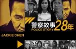 警察故事系列