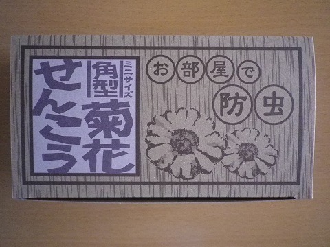 0627mosquito incense
