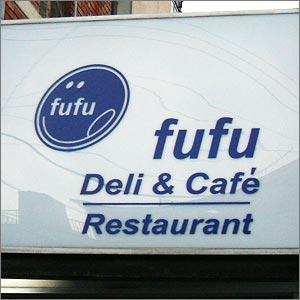 fufu.jpg