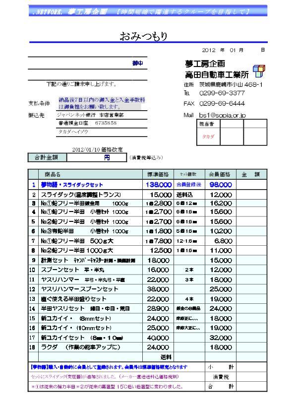 2012-01見積見本
