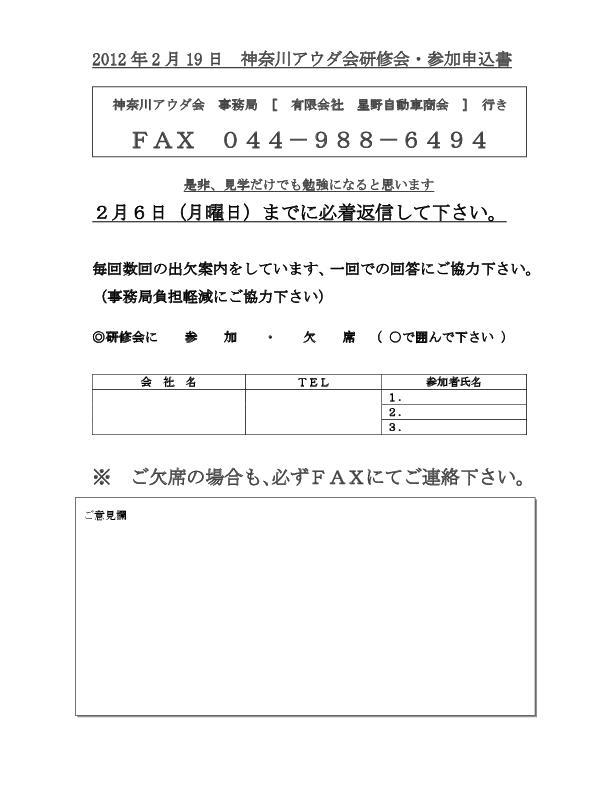 20120219_神奈川アウダ会研修会p-002