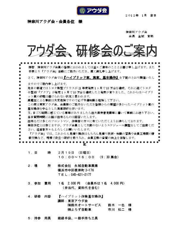 20120219_神奈川アウダ会研修会p-001