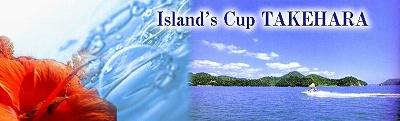 ISLANDS CUP 竹原