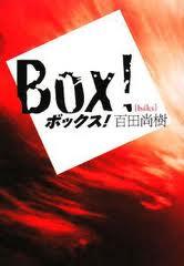 BOX!.jpg