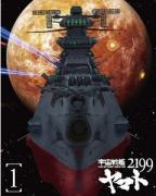 宇宙戦艦ヤマト2199DVD