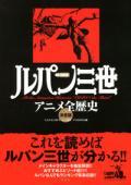 ルパン三世アニメ全歴史決定版