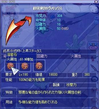sl3超炎剣カリヴァリュウス