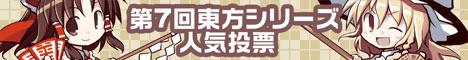 第7回東方シリーズ人気投票バナ