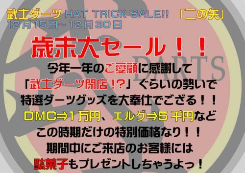 蟷エ譛ォ繧サ繝シ繝ォPOP_convert_20101214204116