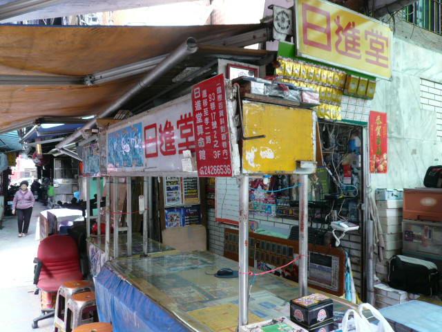 台湾2010_2_21 047