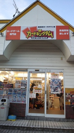 カードキングダム仙台泉店