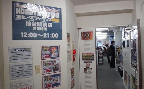 ホビーステーション仙台駅前店