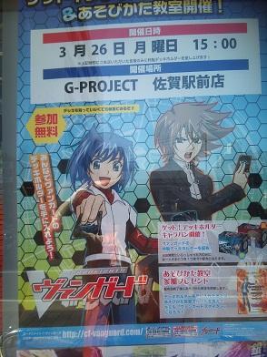 G-PROJECT佐賀駅前店1