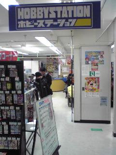hobbustation_tokorozawa-1.jpg