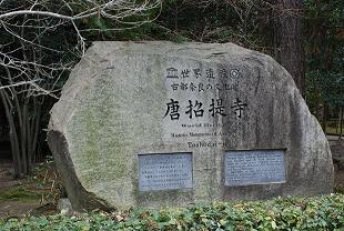 DSC_0058奈良ブログ