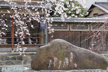 3.27京都9