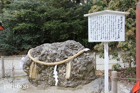 2.4さざれ石