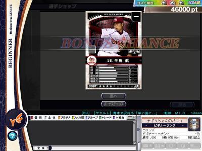 YTOscreen005.jpg