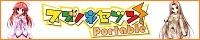 【スズノネセブン!Portable】PSP用ゲームソフト