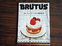 ブルータス 1