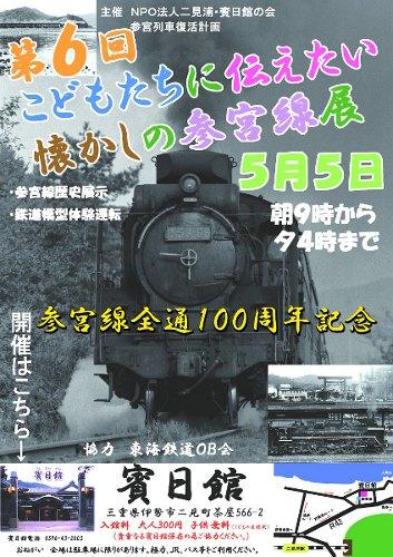 230505運転会ポスター-100年小