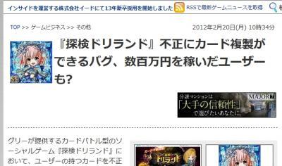 『探検ドリランド』不正にカード複製ができるバグ、数百万円を稼いだユーザーも??