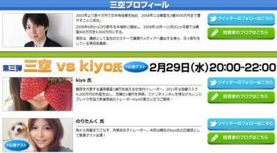 2012年FXトレード生対決三空さんVS kiyoちゃん