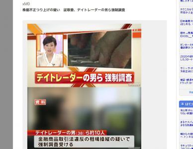 B・N・F氏のぼかし映像がフジテレビの相場操縦ニュースに転用された件で、いいとも100億円男cis氏が「取材受けるといいことないねぇ」とコメント