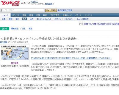 <北朝鮮ミサイル>テポドン2号改良型、沖縄上空を通過か