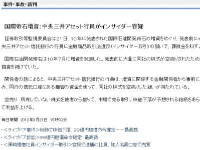 国際帝石増資:中央三井アセット行員がインサイダー容疑