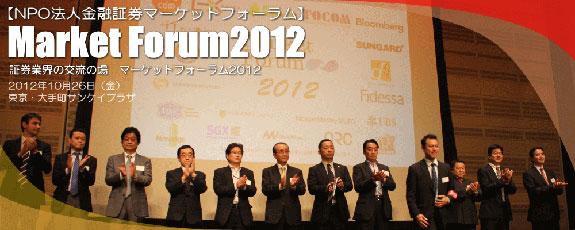 【マーケットフォーラム2012 取材レポート】