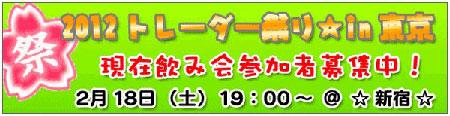 ☆2012年2月18日(土)トレーダー祭りin東京新宿☆